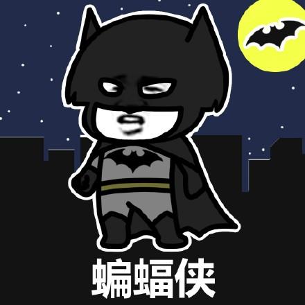 蝙蝠侠一觉醒来竟与世界为敌表情包无水印图片图0