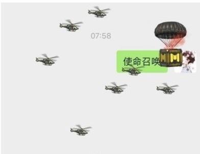 使命召唤放空投导弹无人小飞机微信表情雨特效一键复制图0