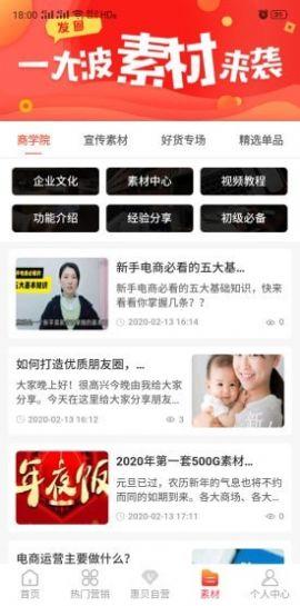 惠贝生活最新应用客户端图0
