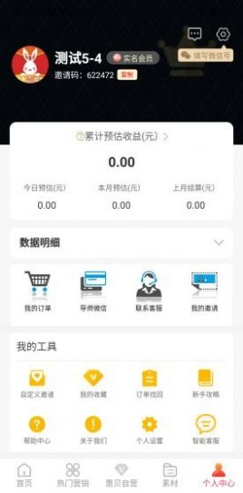 惠贝生活最新应用客户端图2