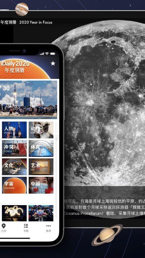 iDaily2020年度别册APP安卓版图1