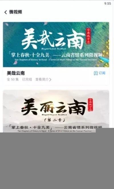 读云南应用软件客户端图2