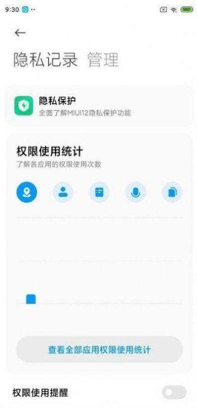 小米miui12.5安装包官网更新下载图0