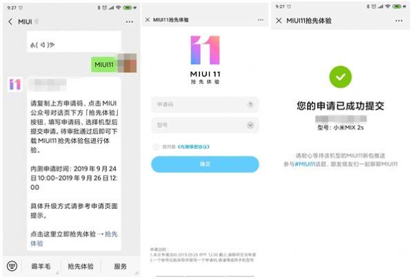 miui+APP官网版图3