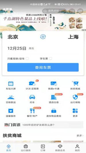 最新版2021年春运火车票购票抢票软件安卓图0