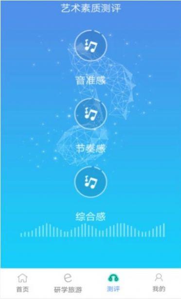 2020四川省中小学生艺术素质评价管理系统六年级答案总结图3