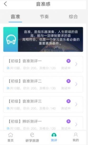2020四川省中小学生艺术素质评价管理系统六年级答案总结图0