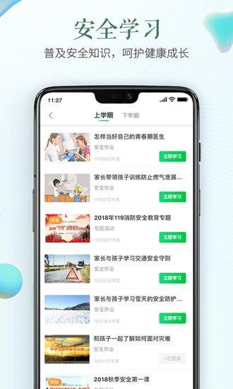 2020江宁区中小学生反邪教特殊教育活动答案下载图0