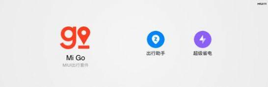 miui+APP官网版图1