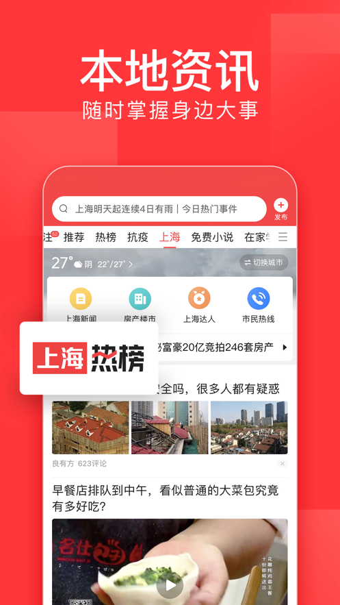 a头条破解版免登录无限查看软件导航iOS图0