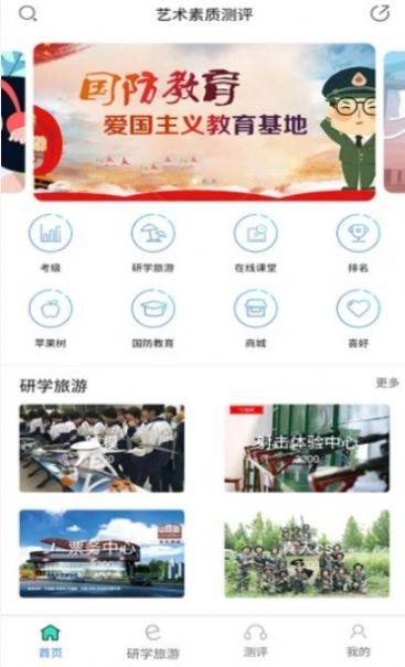 2020四川省中小学生艺术素质评价管理系统六年级答案总结图1