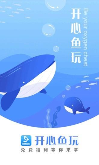 开心鱼玩APP官方版图1