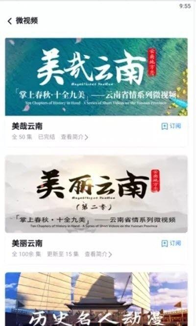 读云南应用软件客户端图1