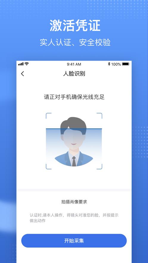 全民医保平台app官方版下载苹果图1