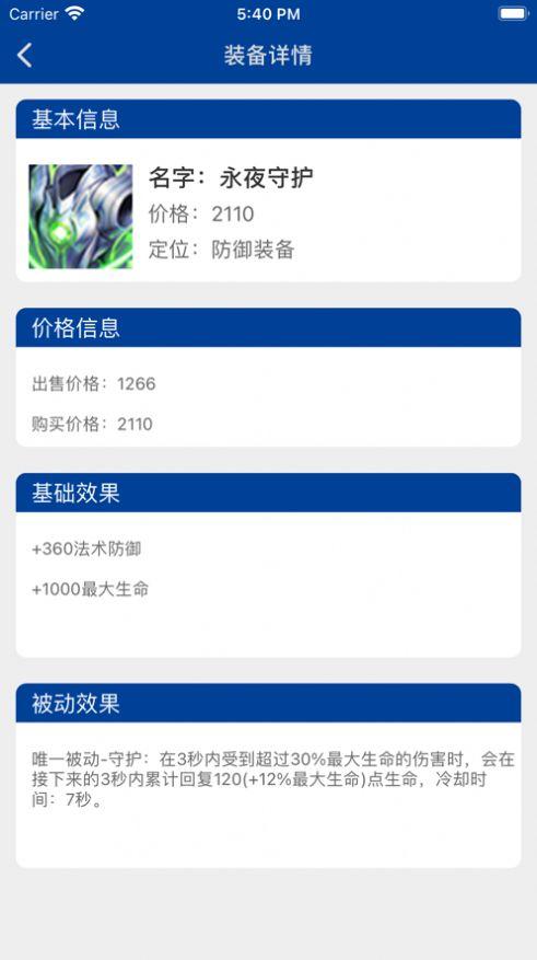 王者合玩应用手机版图3
