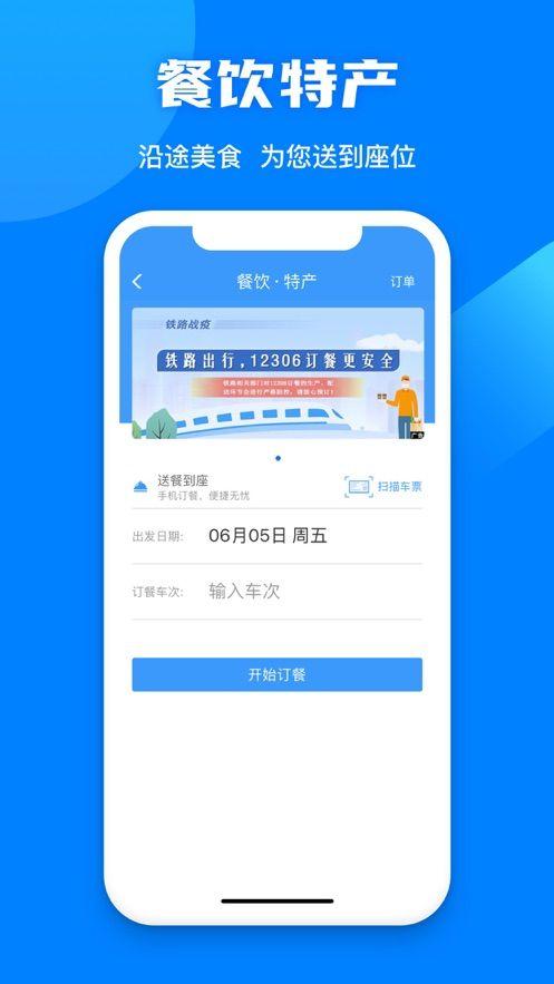 2021春节旅游抢票自动售票软件票务神器免费下载图2