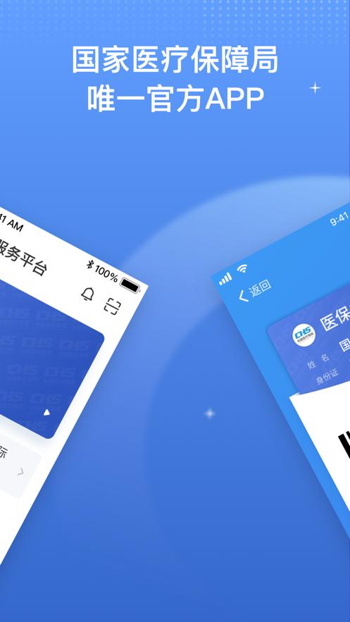 全民医保平台app官方版下载苹果图0
