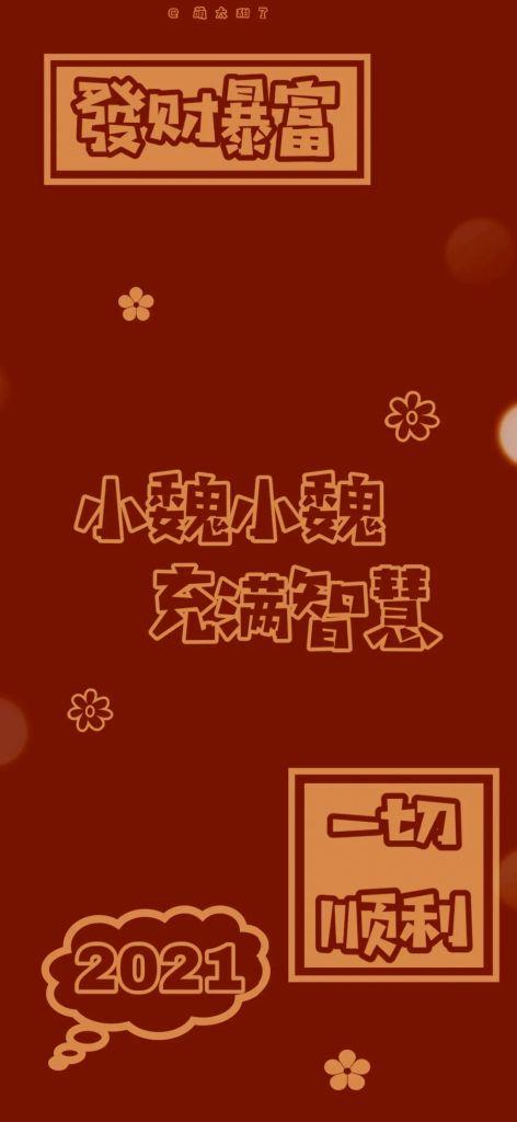 2021年新年姓氏手机壁纸红色为原图图0