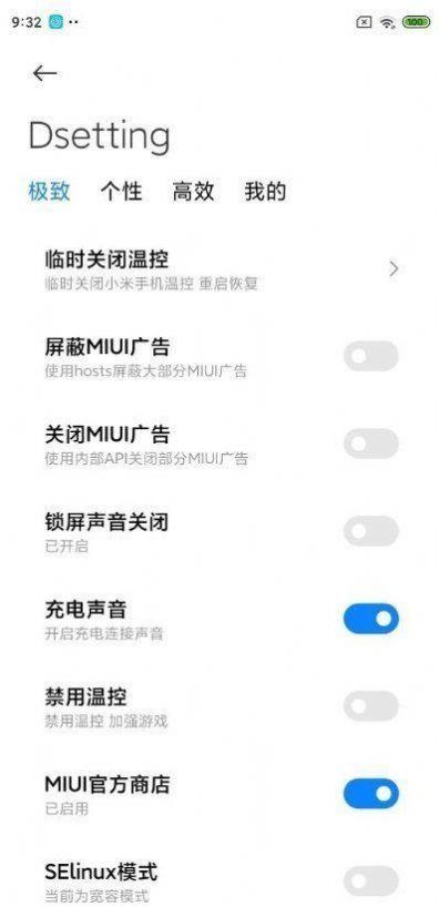 小米miui12.5安装包官网更新下载图3
