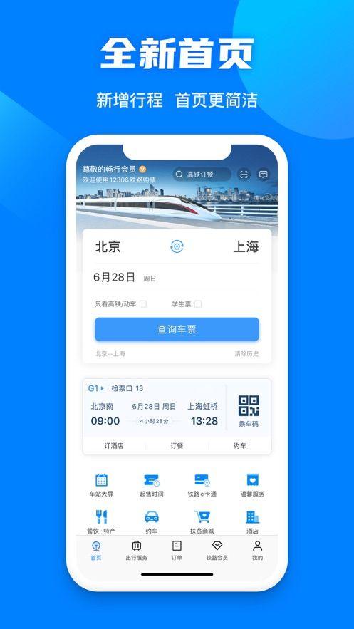 2021春节旅游抢票自动售票软件票务神器免费下载图3