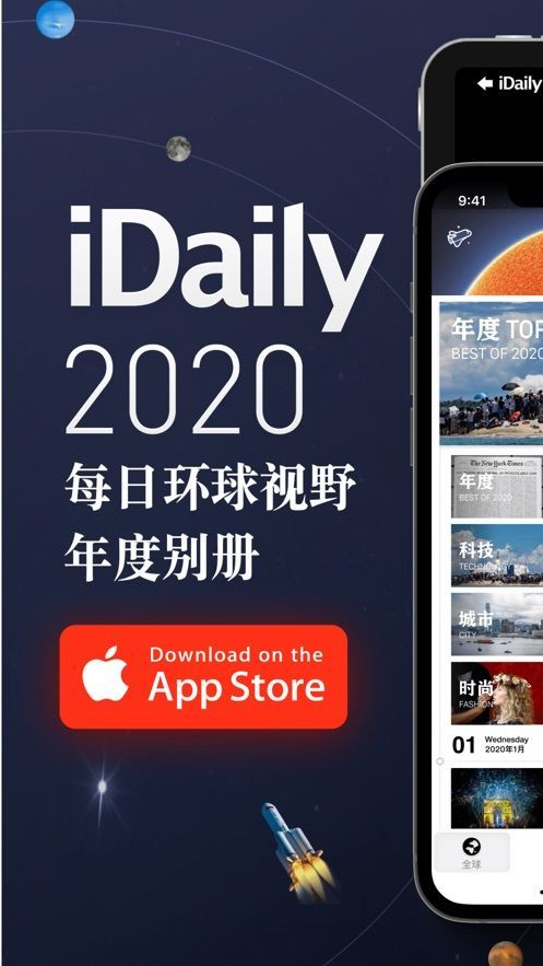 iDaily2020年度别册APP安卓版图5