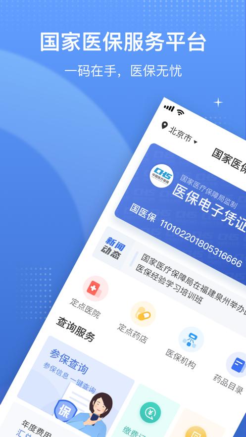 全民医保平台app官方版下载苹果图3