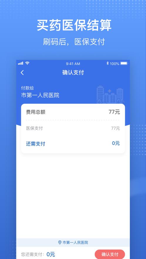 全民医保平台app官方版下载苹果图2