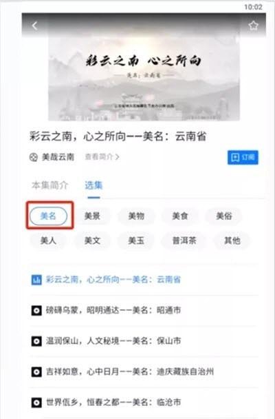 读云南应用软件客户端图0