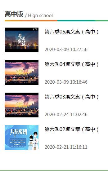 中小学生德育学堂第七季第十七集视频体验官网入口图2