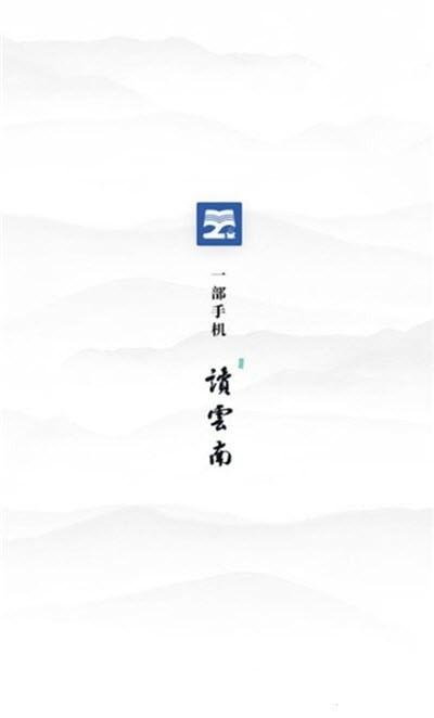 读云南应用软件客户端图3