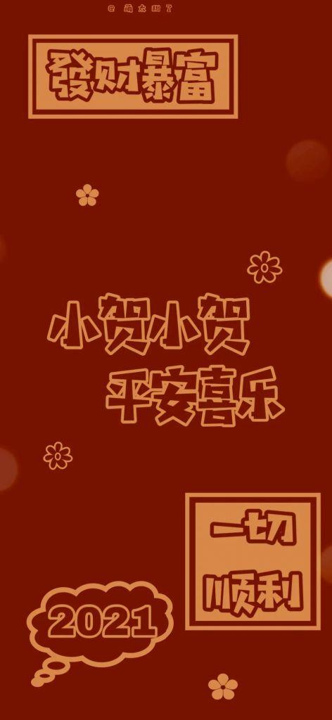 2021年新年姓氏手机壁纸红色为原图图2