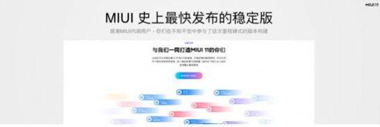 miui+APP官网版图2