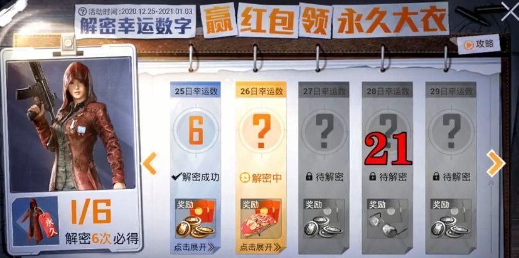 和平精英28日解密幸运数字是多少?28日解密幸运数字介绍[多图]图片1