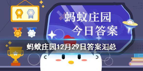 成语洛阳桂芝用来形容文章的受欢迎程度 这个典故的原型是蚂蚁庄园今天12月29日的回答