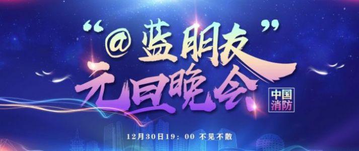 2021年蓝朋友中国消防元旦新谋体晚会现场回放免费入场图0