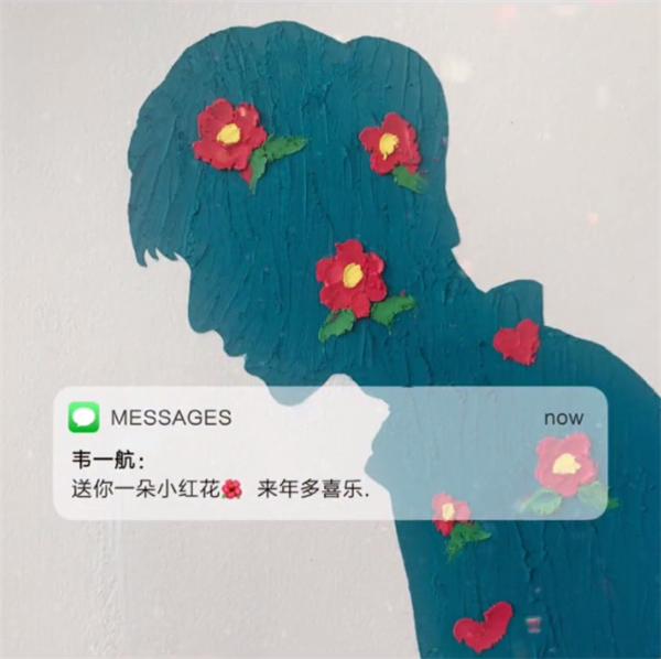 送你一朵小红花来年多喜乐繁体字微信朋友圈背景图片壁纸下载图1