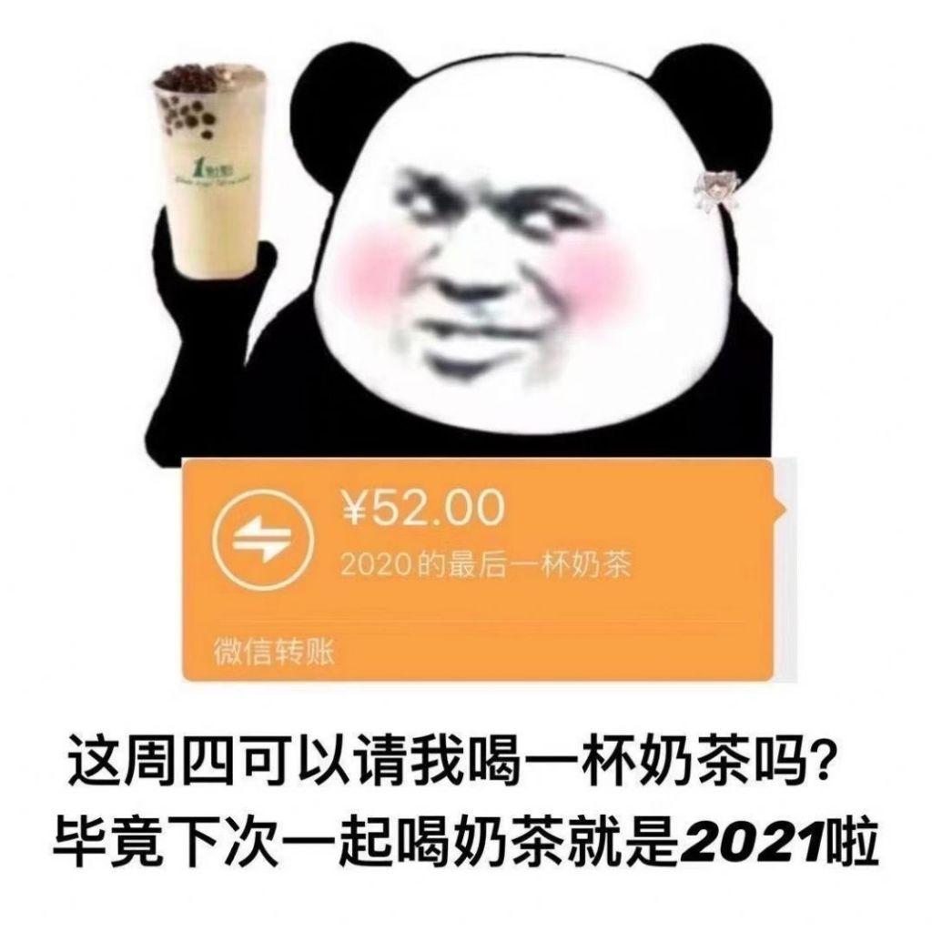 这周四可以请我喝一杯奶茶吗,毕竟下次你们一起喝奶茶是2021年 图片分享图2