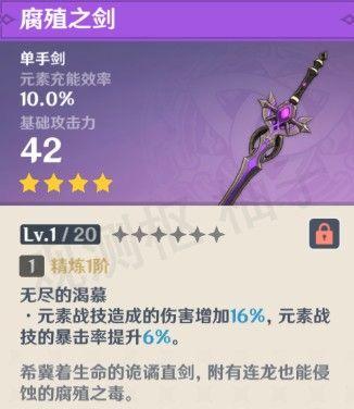 原神腐殖之剑怎么精炼?腐殖之剑满精炼攻略[多图]图片2