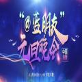 2021年蓝朋友中国消防元旦新谋体晚会现场回放免费入场