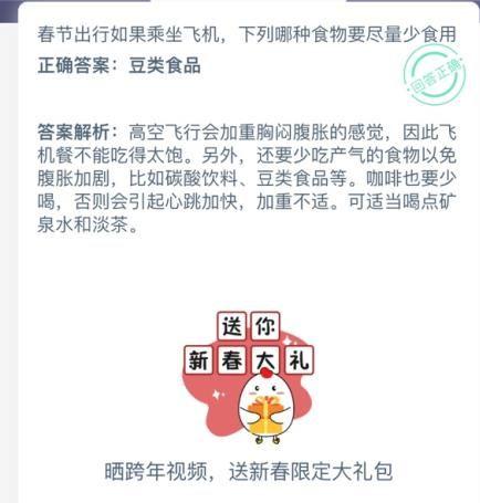 春节出行如果乘坐飞机,下列哪种食物要尽量少食用 蚂蚁庄园乘坐飞机答案[多图]图片2