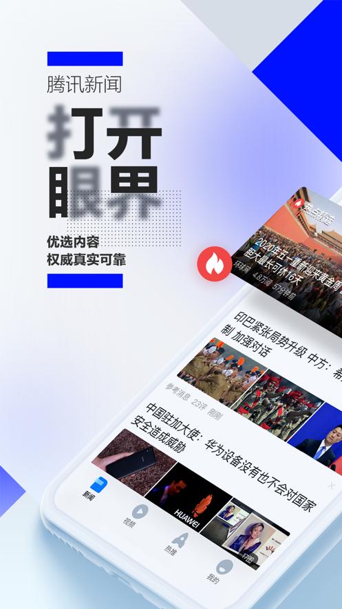 腾讯新闻2021抢金活动官方网站应用解答图3