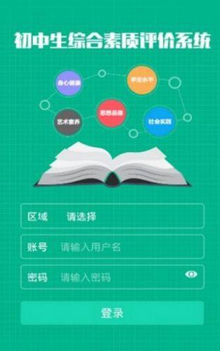 天津市中学生综合素质评价官方最新登录地址入口图3