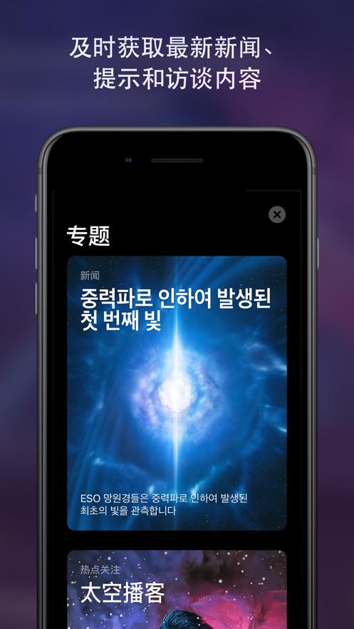 Sky Guide安卓下载官网2021图4