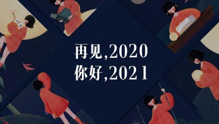 颤音再见2020你好2021图片九宫格素材大全图1