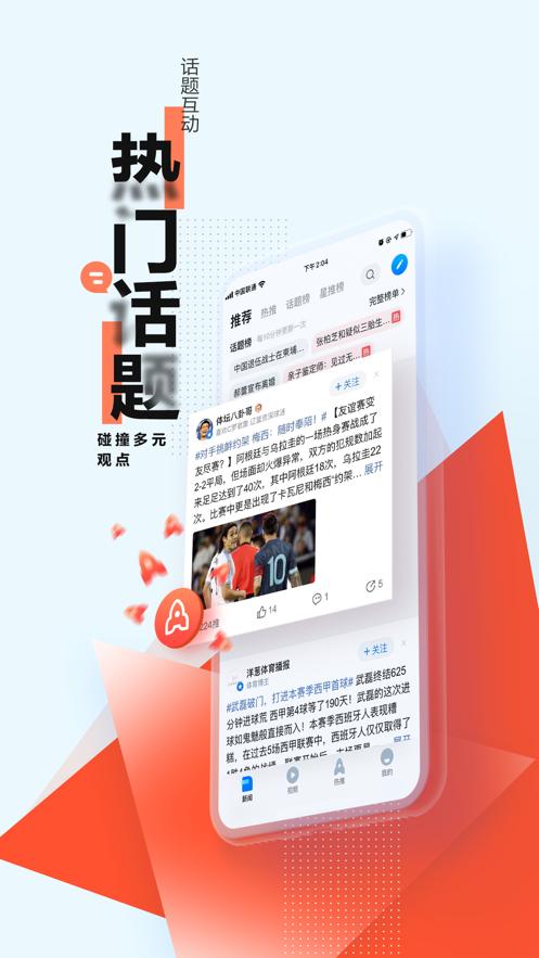 腾讯新闻2021抢金活动官方网站应用解答图2