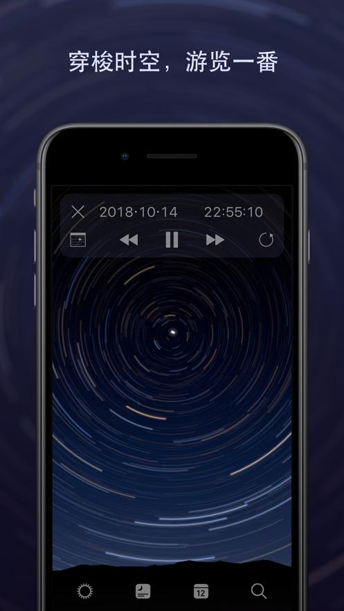 Sky Guide安卓下载官网2021图3