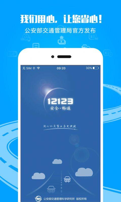 交管12123驾照考试成绩查询手机APP下载安装图0