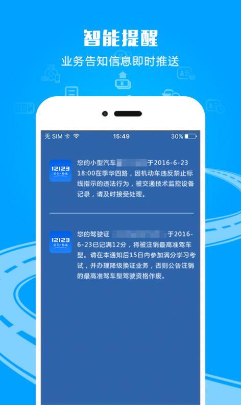 交管12123驾照考试成绩查询手机APP下载安装图2