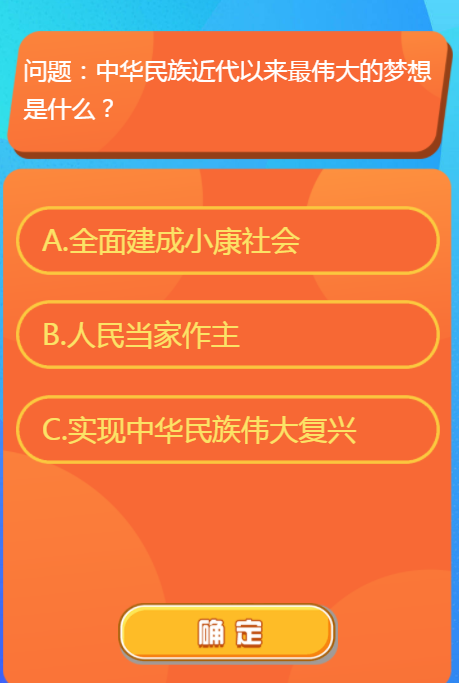 红领巾爱学习第一季第15期答案和所有问题共享登录条目图0