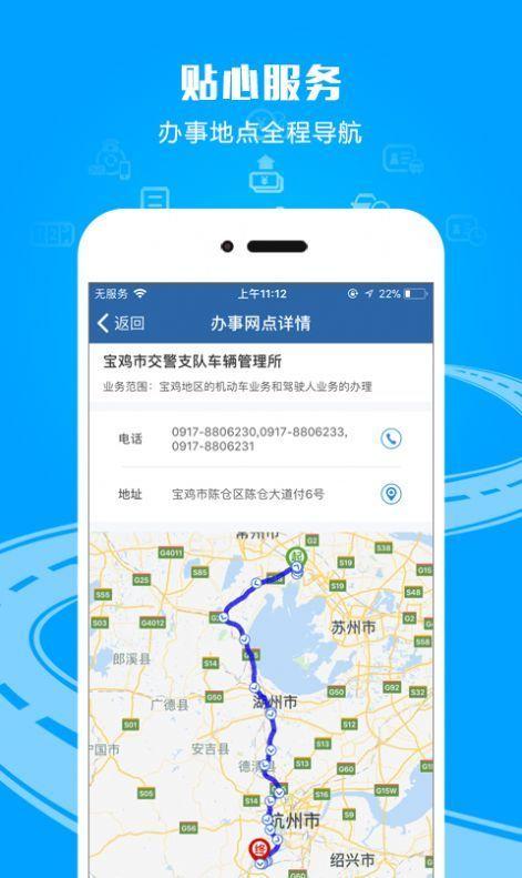 交管12123驾照考试成绩查询手机APP下载安装图3